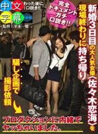新婚第三天出演AV的人氣女優佐々木戀海 拍攝結束後繼續!