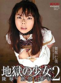 地獄的少女 2 淩辱・虐待・暴行 舞阪仁美