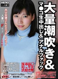 大量潮吹&無套中出&肛交 跟AV女優做愛! Vol.14 水希杏