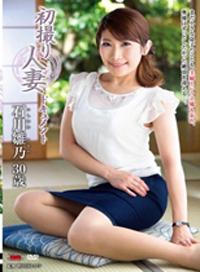 人妻AV首秀合集 石川雛乃