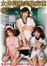 女体悶絶実験病棟 5