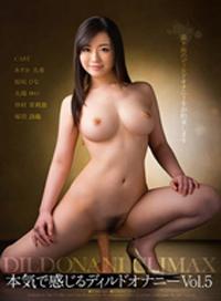 假陽具自慰刺激 Vol.5