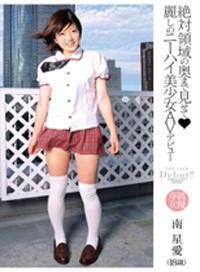 看絕對領域的裡邊◆漂亮長襪美少女 AV出道 南星愛(18歳)