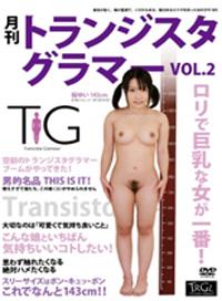 月刊嬌小迷人 VOL.2