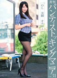 月刊 連褲襪狂熱 Vol.31 OL×美腿×自慰