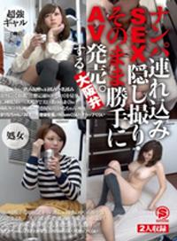 被搭訕,拍攝私密性愛!來自大阪的處女