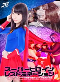 超級女英雄女同控制 女超人VS邪惡魔女與3位豐滿女戰士