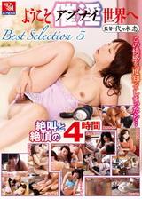 歡迎來到催淫(危險)的世界 Best Selection 5