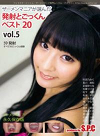 精液狂熱者選出的 發射和飲精 best20 Vol.5