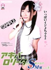 秋葉原系變態蘿莉S美少女玩弄M男 3