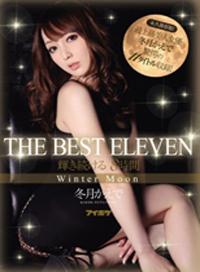 冬月かえで THE BEST ELEVEN 持續閃耀8小時 Winter Moon 最上級美人