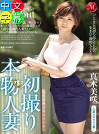 人妻的AV首秀合集 住在九州的32歲氣質人妻 真木美開