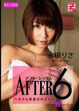 アフター6~モデル系美女の淫情~ – 水樹りさ