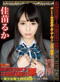 SUPER JUICY はま KURI 栗 ~美少女戰士拷問哀歌~ 第十四幕 佳