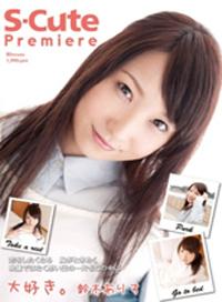 S-Cute Premiere 喜歡你。鈴木ありす