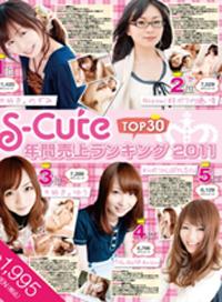 S-Cute 年度銷量排行2011 TOP30