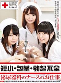 短小・包莖・勃起不全 泌尿器科護士的工作