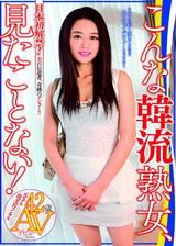 美的傳道者 AV初體驗!來自韓國的美熟女 42歲出演AV首秀!