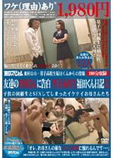 東村山市・男校一名叫福田的學生的投稿 向同學母親告白,然後兩人發生了關係