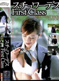 空姐 First Class
