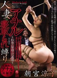 人妻嬌軀被束縛,後庭被玩弄 恥辱激情愛愛 朝宮涼子