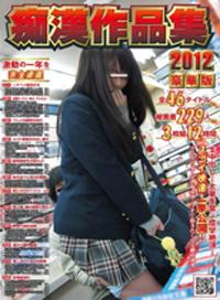 癡漢作品集2012