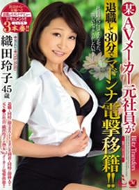 前AV女優再次出演激情愛愛!織田玲子