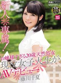 新人專屬激情!20歲天然處女大學生的AV首秀! 藤川千夏