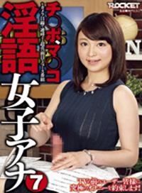 淫語女主播 7