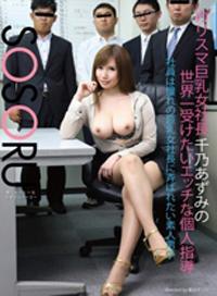 女社長千乃あずみ的個人性愛指導,素人男享受特殊性愛服