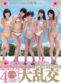 FIRST STAR5周年特別記念作品 夏祭美少女海灘大亂交 4小時2枚