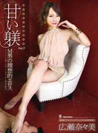 甜蜜教育 M男的理想色情 Vol.5 廣瀬奈奈美