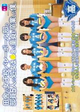 5位排球部的處女學生與我一起訓練,我們一起蛻變!