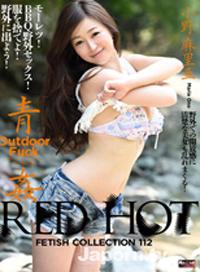 紅熱戀物癖 Vol.112 : 小野麻裡亞