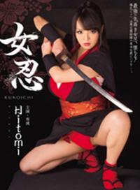 女忍者 Hitomi