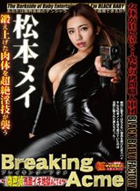 Breaking Acme 在性愛地獄中不斷沉淪 ACT4~松本