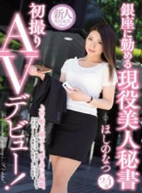 銀座工作的美女秘書出演AV首秀! ほしのなつ