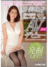濡れ過ぎるEカップ人妻 柳美和子 32歳 AVデビュー 辱めるほど愛液ネバつかせる変態ドM奥様が公開オナニーで 拘束セックスでイキ果てる…!