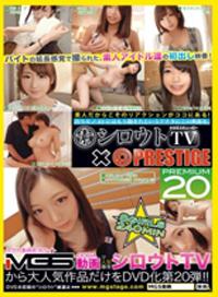 素人TV×PRESTIGE PREMIUM 20