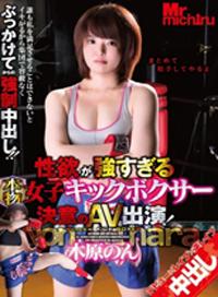 性慾過強的真正女自由搏擊選手決意的AV出演!集團淋精強制