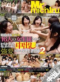 被同住的16位女生玩弄,強求中出的男性教師2
