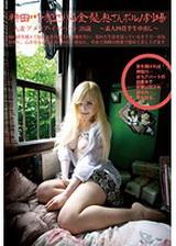 四張半的榻榻米上坐著一位白種人妻 アメリア・イヤハート 26歲 神田川地區 侵犯白種人妻 附帶寫真