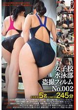 女子高中游泳部偷拍文檔 No.002