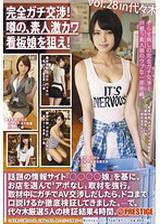 超可愛女店員出演AV!vol.28