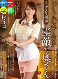 打工的時候認識的人妻 澤村レイコ