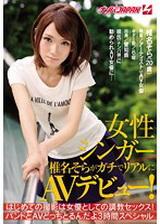 椎名そら出演AV首秀!被調教的性愛激情!3小時性愛特輯!