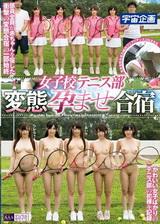 女子校テニス部変態孕ませ合宿
