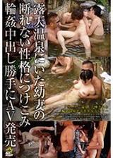 露天溫泉裡,年輕少婦被輪姦,灼熱的精液內射到小穴深處!