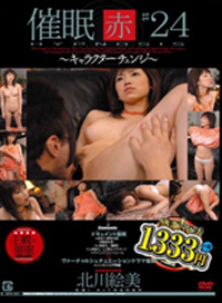 催眠 赤 24 (廉價版) 北川絵美