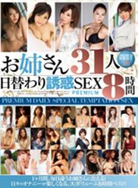 大姐姐31人 每天交替誘惑性交8小時